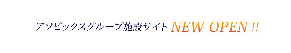 アソビックスグループ施設サイト NEW OPEN !!